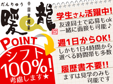 暖龍イオンモール旭川西店の画像・写真