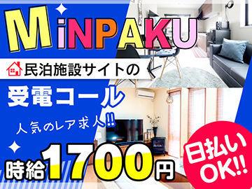 株式会社プラスアルファ 応募コード/Y-5M-1 桜木町エリアの画像・写真