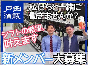 戸田酒販 富士吉田店の画像・写真