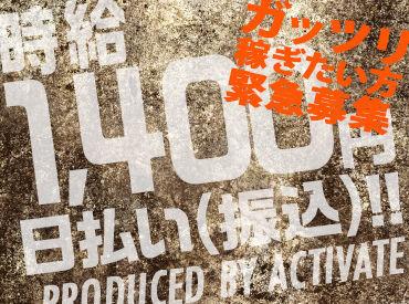 ACTIVATE(アクティベイト) Ltd.の画像・写真