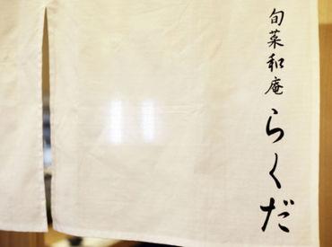 旬彩和庵 らくだの画像・写真