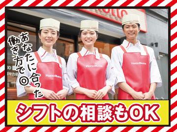 ほっともっと 姫路野里店 64239の画像・写真