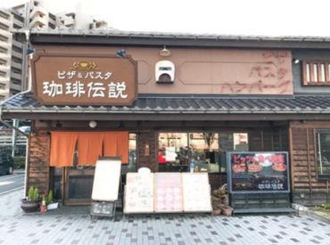 珈琲伝説 北宇和島店の画像・写真