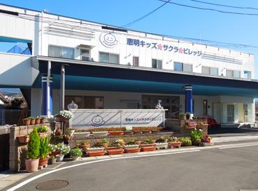 恵明キッズサクラビレッジ 学童クラブの画像・写真