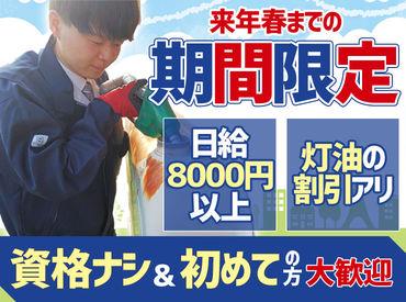 株式会社千代田商事 泉灯油センターの画像・写真