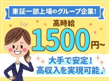 株式会社ヒト・コミュニケーションズ アウトソーシング事業本部の画像・写真