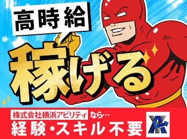 株式会社横浜アビリティ 瀬谷営業所の画像・写真
