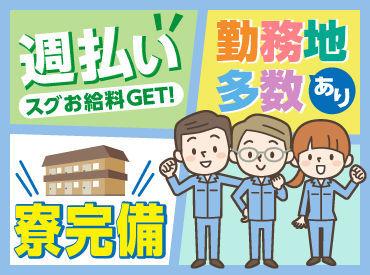 杉浦工業株式会社 勤務地:碧南市の画像・写真