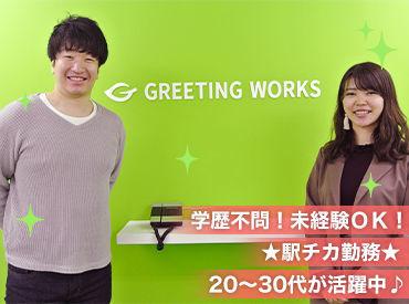 株式会社グリーティングワークスの画像・写真