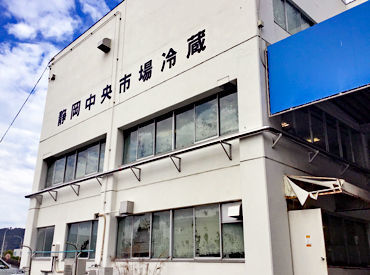 静岡中央市場冷蔵株式会社の画像・写真