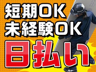 株式会社ケイ・マックス [002]_※勤務地 上福岡駅周辺の画像・写真