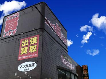マンガ倉庫 大塔店の画像・写真