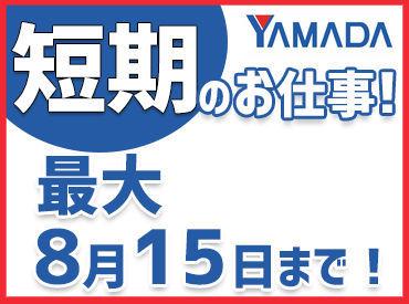 株式会社ヤマダ電機の画像・写真