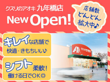 クスリのアオキ 九年橋店(2021年1月下旬OPEN)の画像・写真