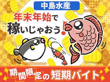 中島水産 名古屋店の画像・写真