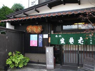 有限会社三津屋の画像・写真
