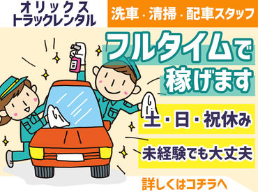 オリックス自動車株式会社 トラックレンタル 札幌東営業所の画像・写真