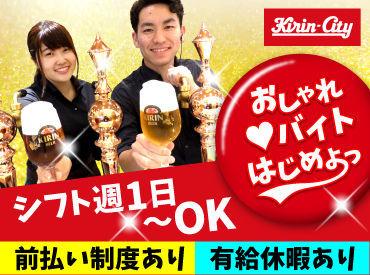 キリンシティプラス 横浜ベイクォーター店の画像・写真