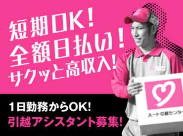 株式会社ハート引越センター 大阪センター【201】の画像・写真