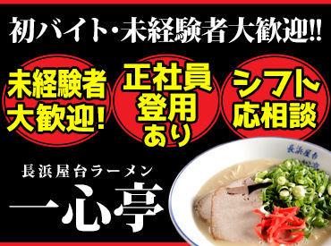 長浜屋台ラーメン 一心亭 福島分店の画像・写真