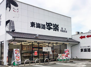 東海道写楽富士青葉通り店の画像・写真