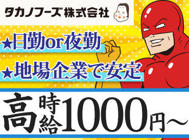 タカノフーズ九州株式会社の画像・写真