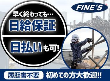 株式会社ファインズ足場の画像・写真
