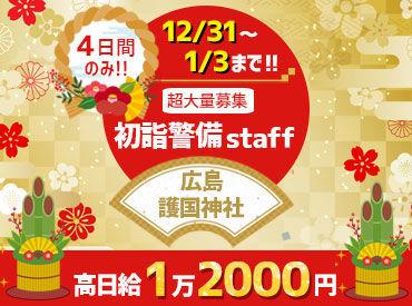 株式会社日警セフティ ※勤務地:広島護国神社の画像・写真