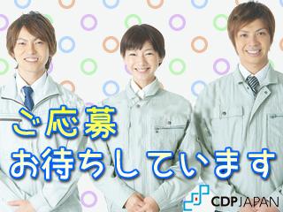 シーデーピージャパン株式会社の画像・写真