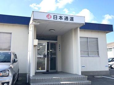 日本通運株式会社 佐世保支店 【勤務地:佐世保市】 の画像・写真