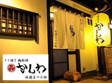 とり焼き 鶏料理 かしわ 祇園豆六小路の画像・写真