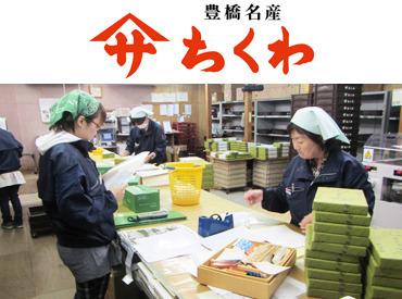 ヤマサちくわ株式会社の画像・写真