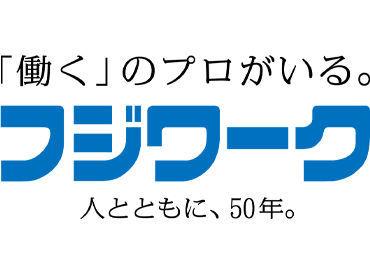 株式会社フジワーク 宮崎事業所 ※勤務地:宮崎市の画像・写真