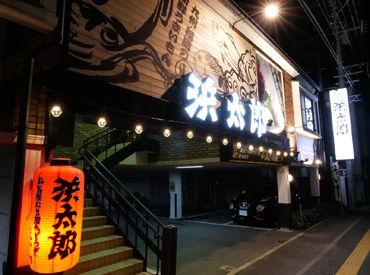 居酒屋浜太郎 二日市店の画像・写真
