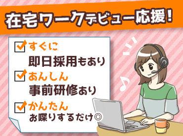 株式会社ホームラボ 三宮コールセンターの画像・写真