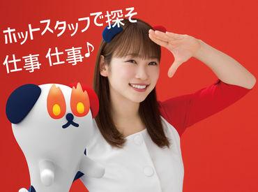 株式会社ホットスタッフ横浜 ※勤務地:新子安の画像・写真
