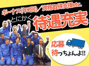 株式会社鶴見運送の画像・写真