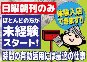 有限会社竹内新聞店の画像・写真
