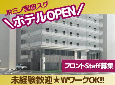 グリーンリッチホテル神戸三宮の画像・写真