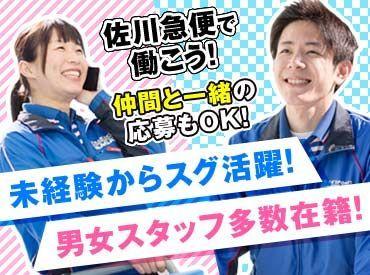 佐川急便株式会社 筑紫野営業所の画像・写真