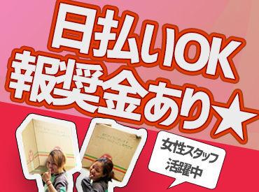 田中輸送株式会社(勤務地:ハトのマークの引越センター 東灘・芦屋センター)の画像・写真