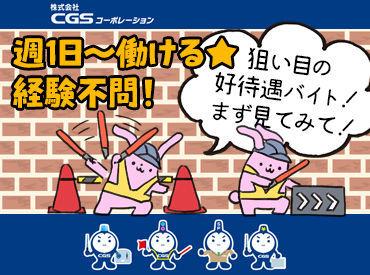 株式会社CGSコーポレーション 益田営業所の画像・写真