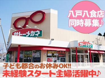 サトーメガネ八戸新井田店の画像・写真
