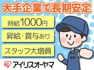 アイリスオーヤマ株式会社 本社の画像・写真