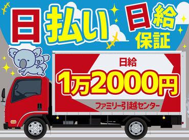 ファミリー引越センター株式会社 埼京支店の画像・写真