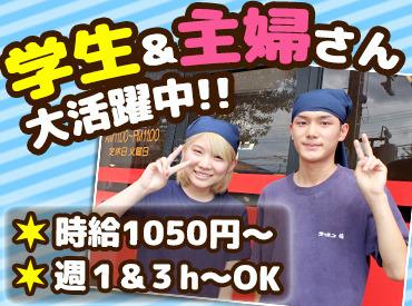 ラーメン福 島田橋店の画像・写真