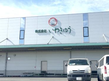 株式会社いわきゅう 遠州工場の画像・写真