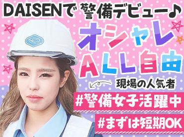 株式会社DAISENの画像・写真