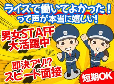 株式会社ライズ ※勤務地:広島市西区の画像・写真