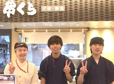 株式会社フクナガ 串くら京都・御池ecute東京店の画像・写真